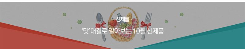 [신제품] '맛'대결로 알아보는 10월 신제품