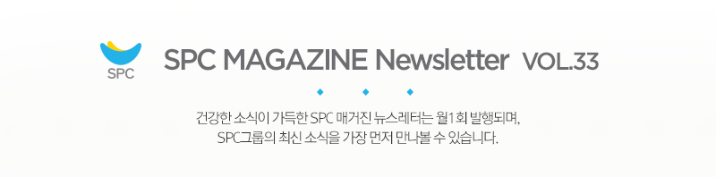 SPC MAGAZINE NEWSLETTER VER.33