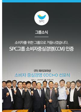 [그룹소식] 소비자를 위한 그룹으로 거듭나겠습니다 SPC그룹 소비자중심경영(CCM) 인증
