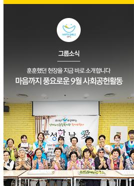 [나눔과상생] 남녀노소 모두 SPC그룹과 함께 마음까지 풍요로운 9월 사회공헌활동