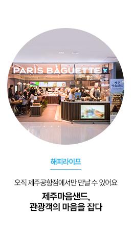 [해피라이프] 오직 제주공항점에서만 만날 수 있어요 제주마음샌드, 관광객의 마음을 잡다