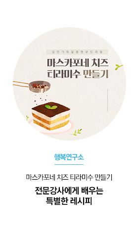 [행복연구소] 마스카포네 치즈 티라미수 만들기 전문강사에게 배우는 특별한 레시피