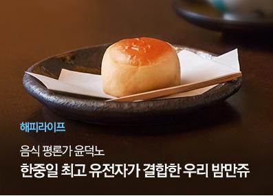 [해피라이프] 음식 평론가 윤덕노 한중일 최고 유전자가 결합한 우리 밤만쥬