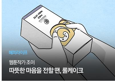 [해피라이프] 웹툰작가 조이 따뜻한 마음을 전할 땐, 롤케이크