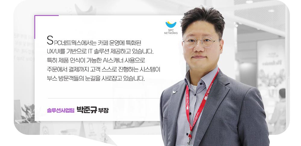 2019 서울카페쇼 인터뷰