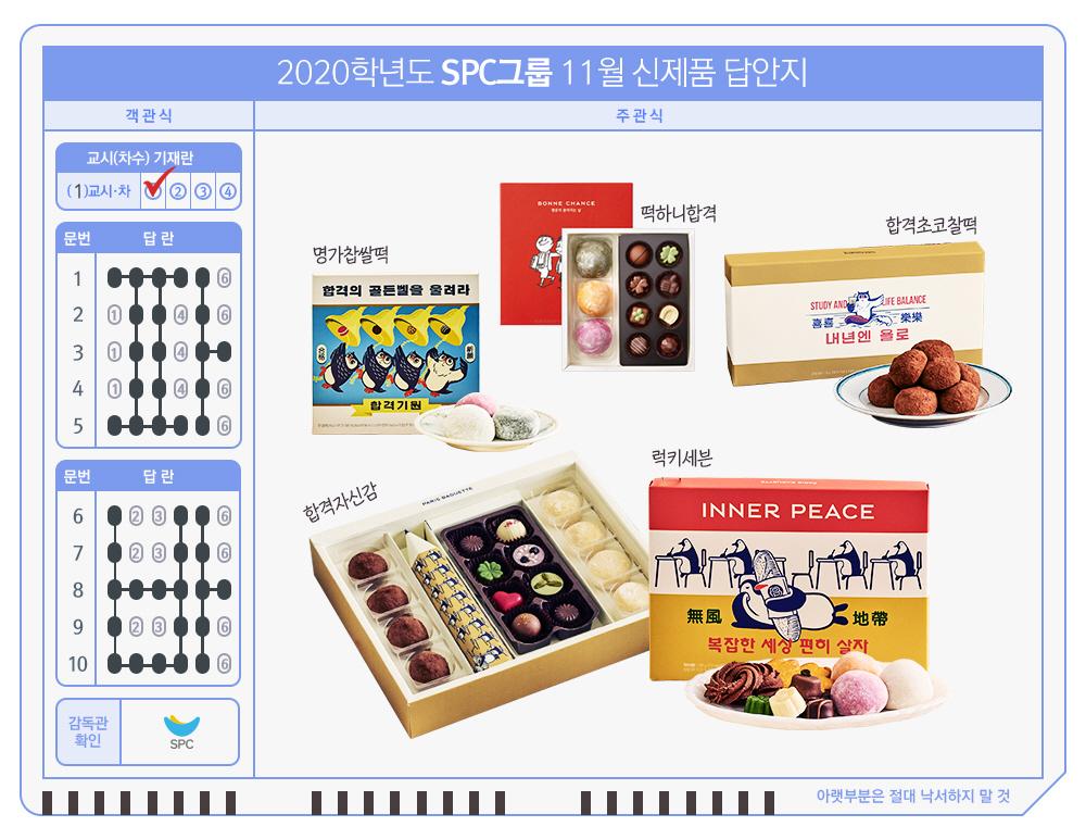 SPC그룹 11월 신제품