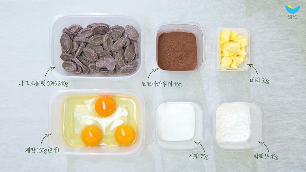초콜릿 머그 케이크 만들기 재료
