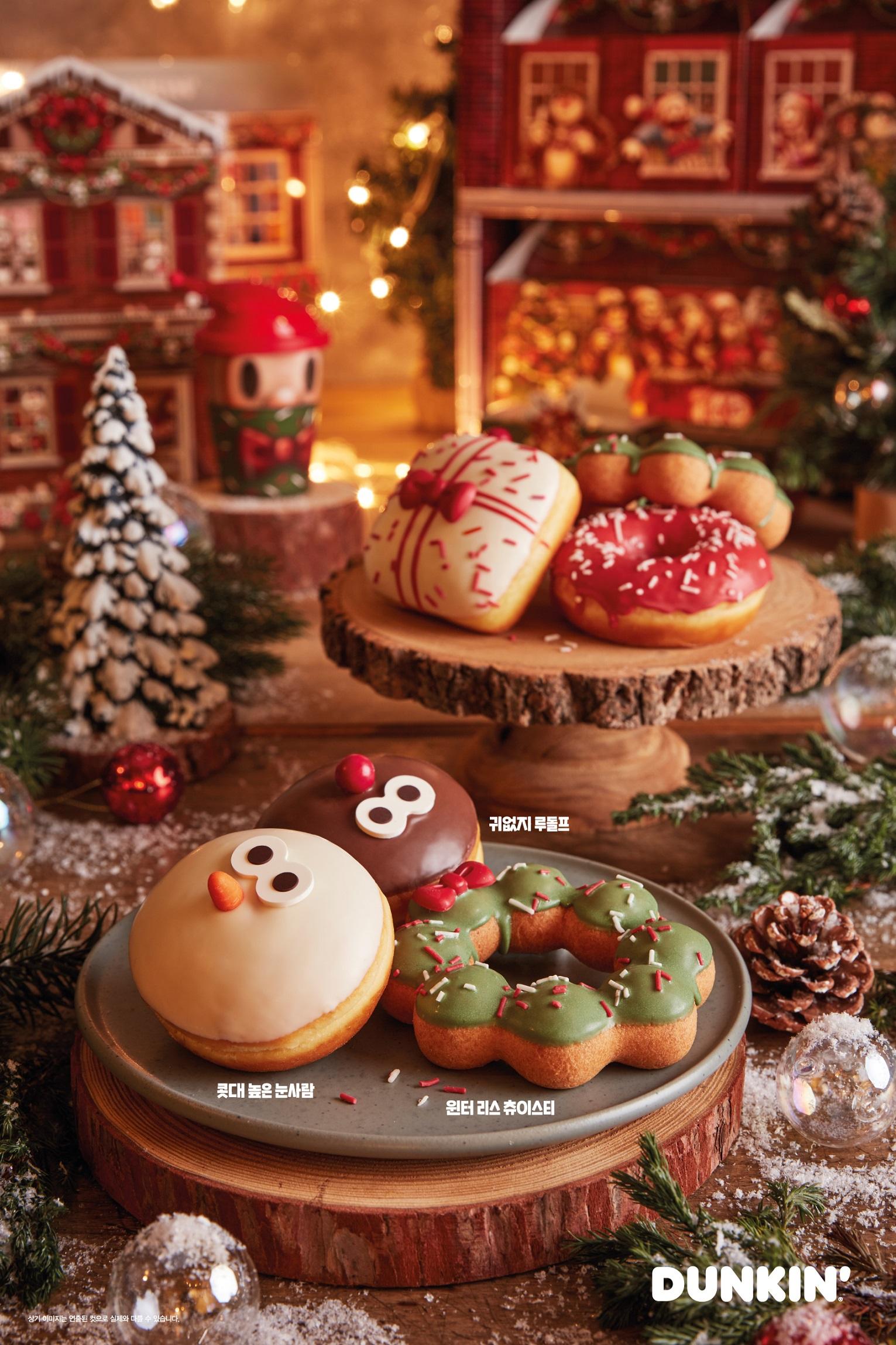 던킨도너츠 크리스마스