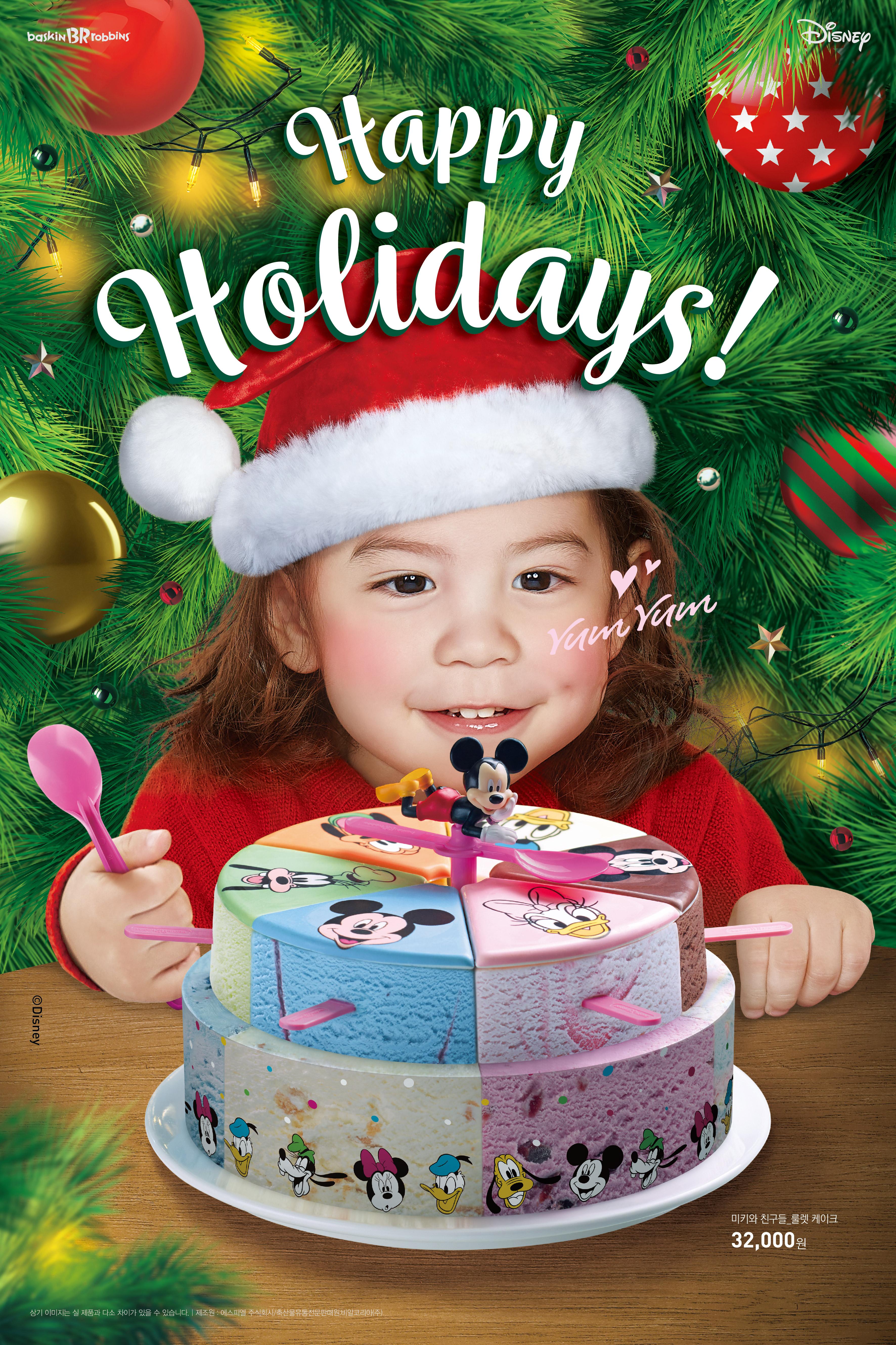 2019 크리스마스 아이스크림 케이크