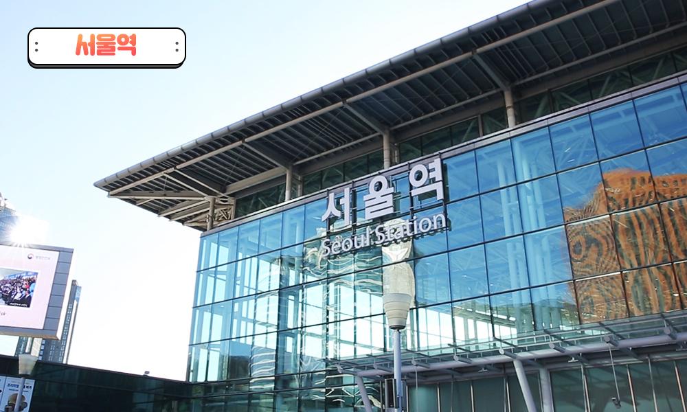 브이로그 서울역