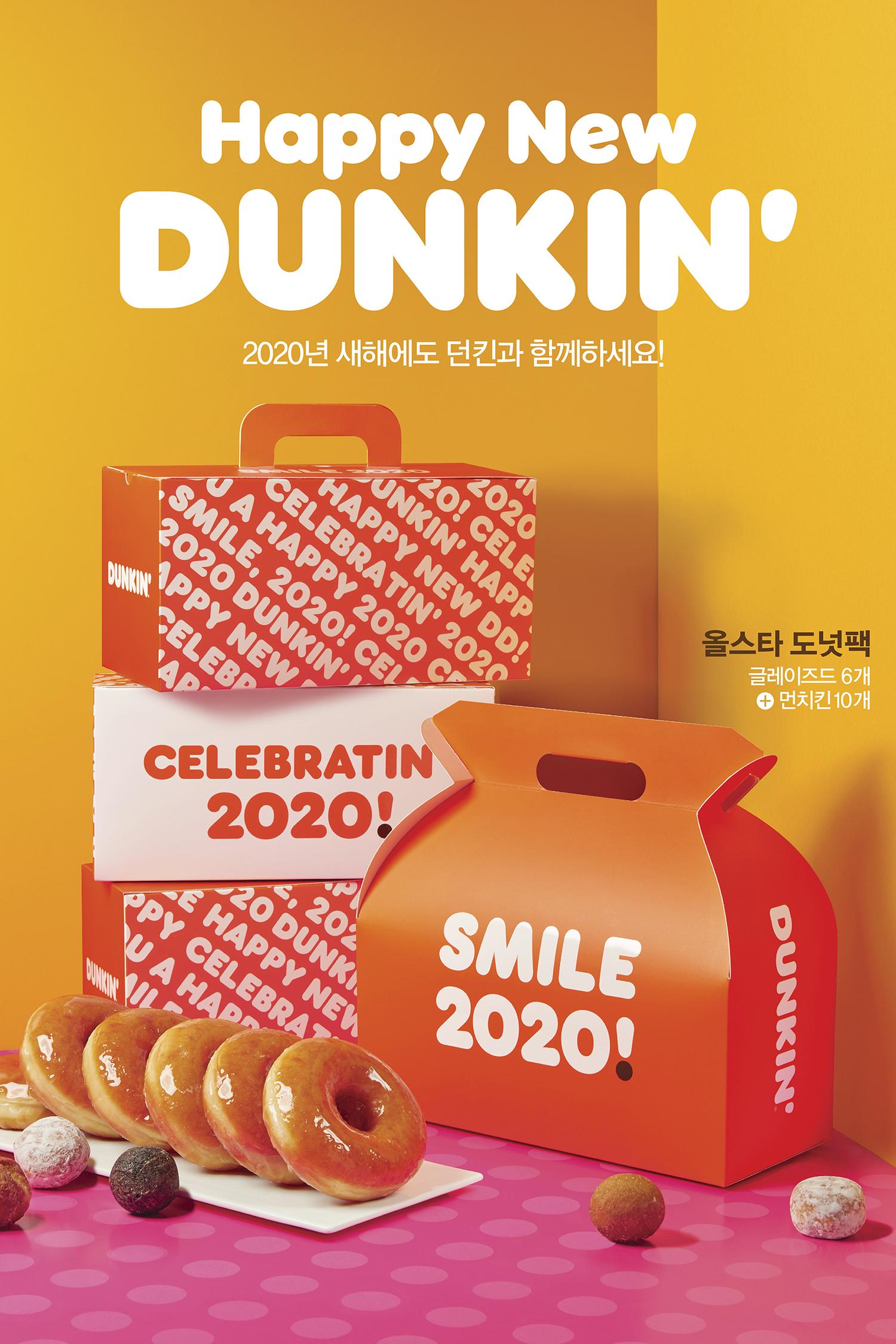던킨 올스타 도넛팩