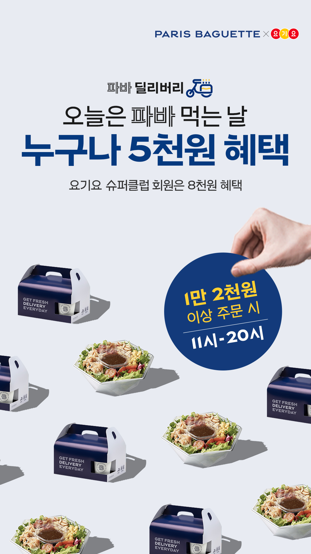 파리바게뜨 제휴 프로모션