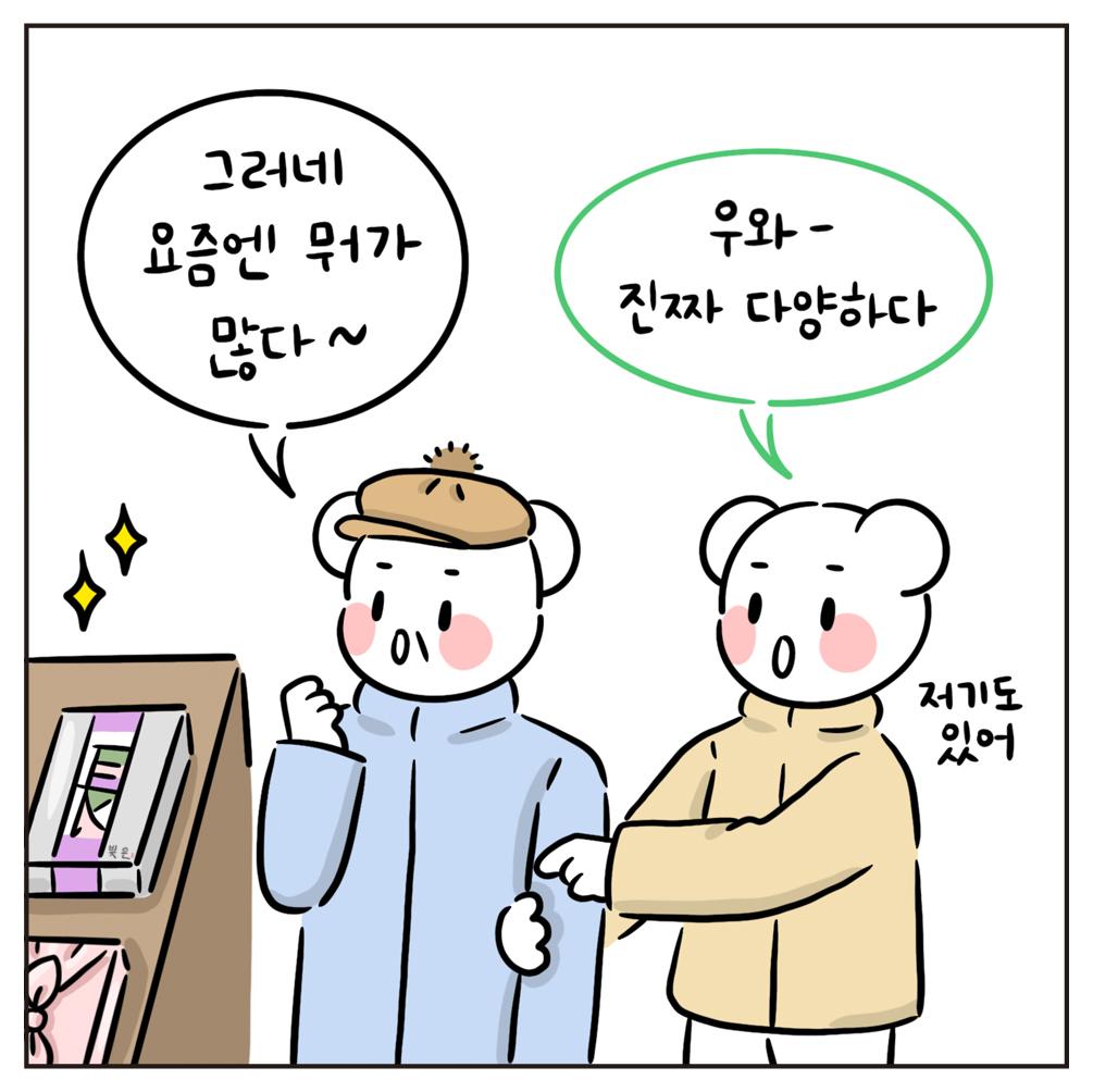 곰양작가 웹툰 6-1