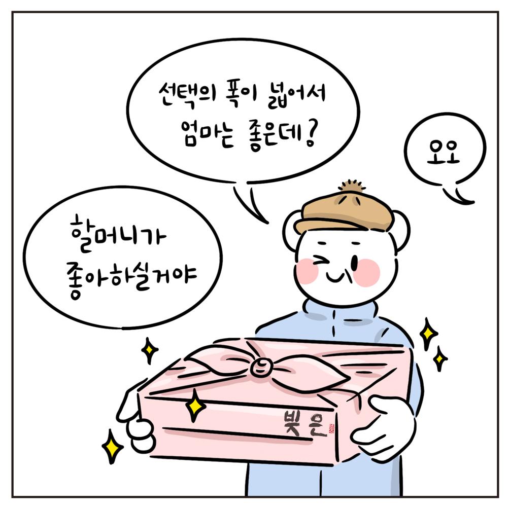 곰양작가 웹툰 8-2