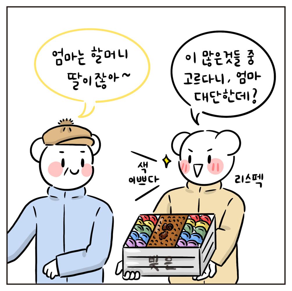 곰양작가 웹툰 9-2