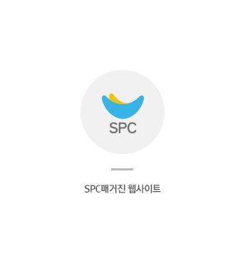 SPC매거진 홈페이지 바로가기