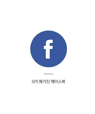SPC매거진 페이스북 바로가기