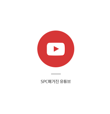 SPC매거진 유튜브 바로가기