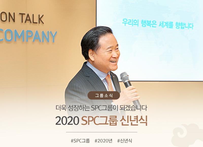 [그룹소식] 더욱 성장하는 SPC그룹이 되겠습니다 2020 SPC그룹 신년식
