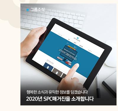 [그룹소식] 행복한 소식과 유익한 정보를 담겠습니다 2020년 SPC매거진을 소개합니다