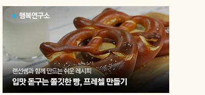 [행복연구소] 랜선쌤과 함께 만드는 쉬운 레시피 입맛 돋구는 쫄깃한 빵, 프레첼 만들기