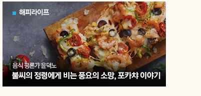 [해피라이프] 음식 평론가 윤덕노 불씨의 정령에게 비는 풍요의 소망, 포카챠 이야기