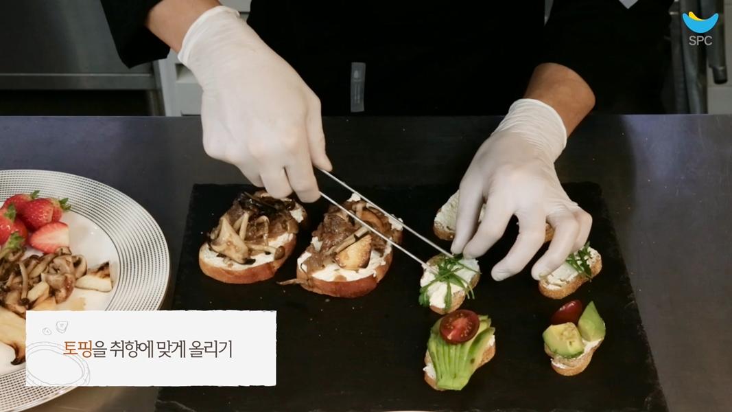 오픈샌드위치 카나페 레시피