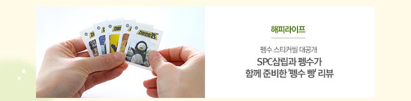 [해피라이프] 펭수 스티커씰 대공개 SPC삼립과 펭수가 함께 준비한 '펭수 빵' 리뷰