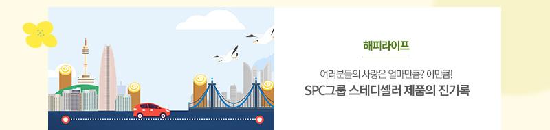 [해피라이프] 여러분들의 사랑은 얼마만큼? 이만큼! SPC그룹 스테디셀러 제품의 진기록