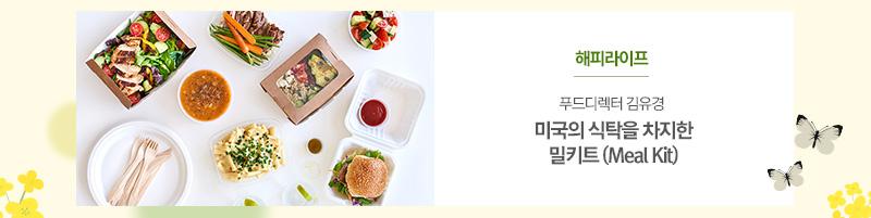 [해피라이프] 푸드디렉터 김유경 미국의 식탁을 차지한 밀키트(Meal Kit)