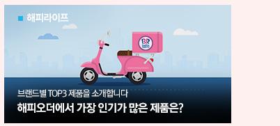 [해피라이프] 브랜드별 TOP3 제품을 소개합니다 해피오더에서 가장 인기가 많은 제품은?