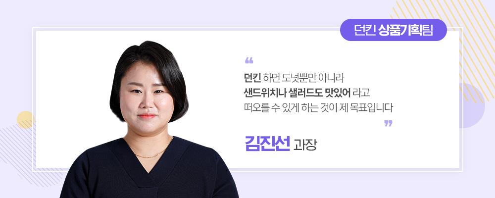 직무인터뷰 김진선
