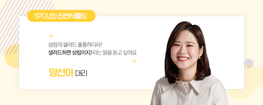 직무인터뷰 양선아